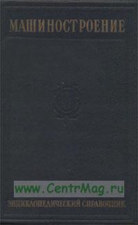 Машиностроение. Энциклопедический справочник. Раздел 4. Конструирование машин. Том 10