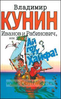 Иванов и Рабинович, или