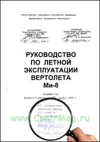 Руководство по летной эксплуатации вертолета Ми-8