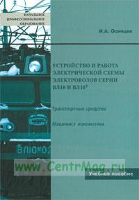 Устройство и работа электрической схемы электровозов серии ВЛ10 и ВЛ10У