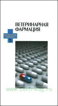 Ветеринарная формация: Учебник (2-е издание, исправленное и дополненное)
