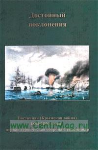 Достойный поклонения. Восточная война 1853-1856 годов: Первая героическая оборона Севастополя