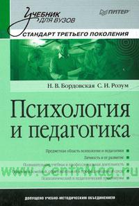 Психология и педагогика: Учебник для вузов