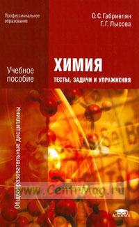 Химия: тесты, задачи и упражнения: учебное пособие (3-е издание, стереотипное)