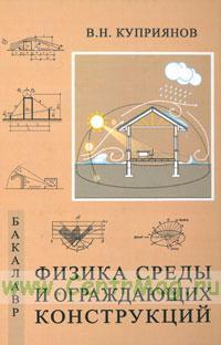 Физика среды и ограждающих конструкций. Учебник для бакалавров