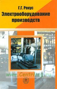 Электрооборудование производств: справ. пособие