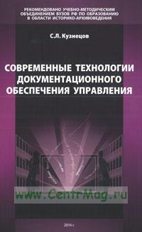 Современные технологии документационного обеспечения управления (2-е издание, переработанное и дополненное)
