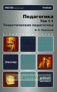 Педагогика. В 2 томах. Том 1. Теоретическая педагогика. В 2 книгах. учебник