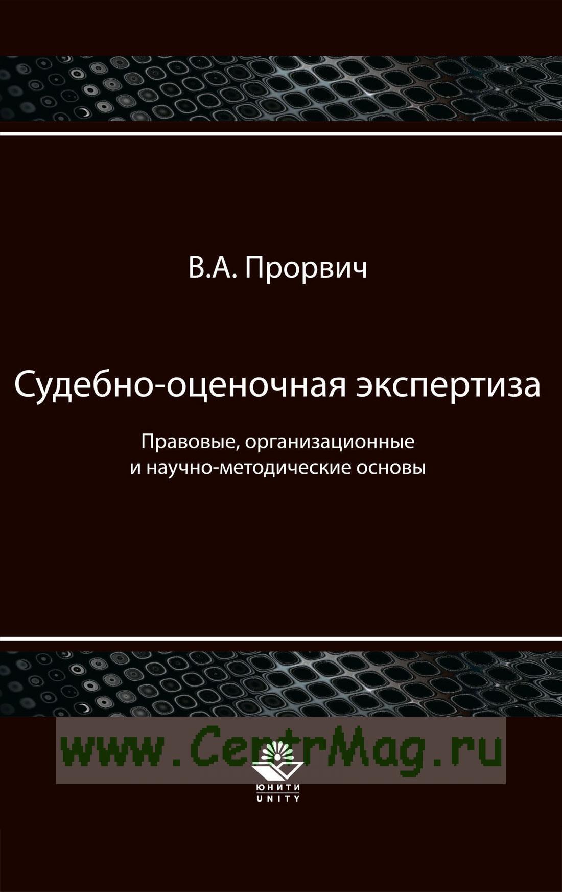 Судебно-оценочная экспертиза: Правовые, организационные и научно-методические основы: учебное пособие (2-е издание, переработанное и дополненное)