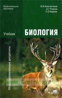 Биология: учебник (8-е издание, стереотипное)