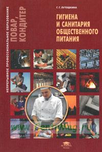 Гигиена и санитария общественного питания: учебное пособие (7-е издание, стереотипное)