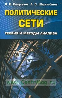 Политические сети: Теория и методы анализа; Учебник