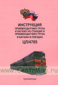 Инструкция приемосдатчику груза и багажа на станции и приемосдатчику груза и багажа в поездах. ЦЛ/4705