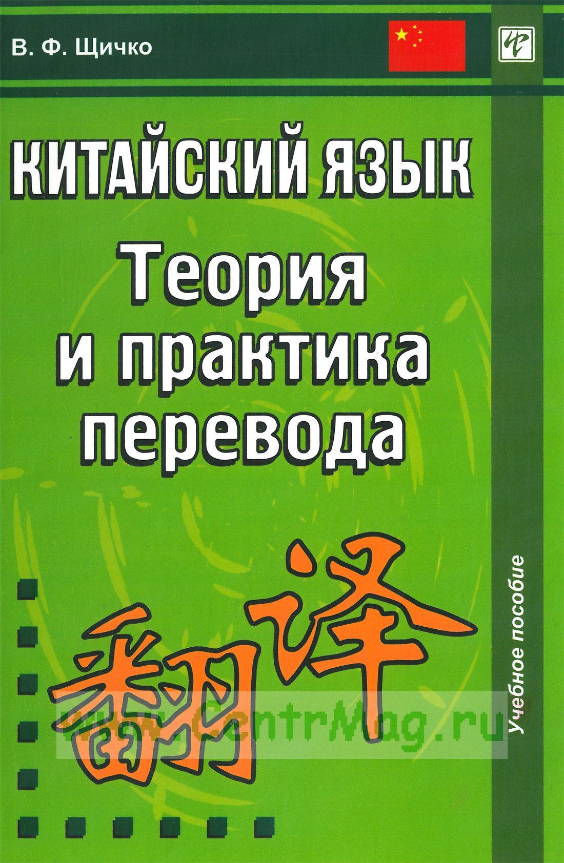Китайский язык. Теория и практика перевода (3-е издание, исправленное и дополненное)