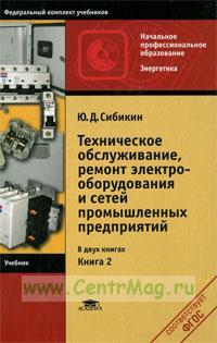 Техническое обслуживание, ремонт электрооборудования и сетей промышленных предприятий. В 2-х книгах. Книга 2: учебник (8-е издание, исправленное)