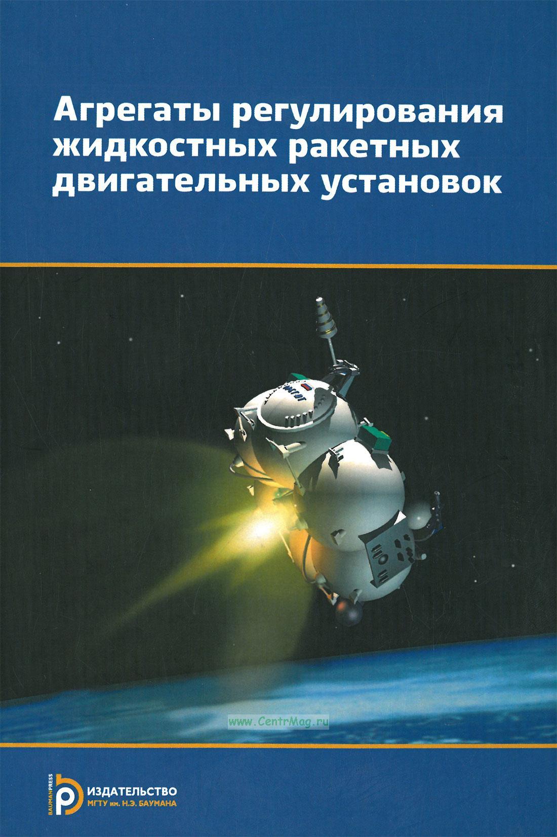 Агрегаты регулирования жидкостных ракетных двигательных установок: учебное пособие