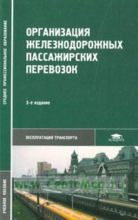 Организация железнодорожных пассажирских перевозок (3-е издание)