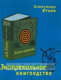 Экстремальное книгоедство: книга-мишень
