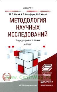 Методология научных исследований. Учебник для магистров