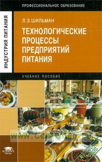 Технологические процессы предприятий питания: учебное пособие (4-е издание, стереотипное)