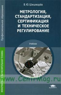 Метрология, стандартизация, сертификация и техническое регулирование: учебник (6-е издание, исправленное)