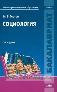 Социология: учебник для студентов ВПО (2-е издание, переработанное и дополненное)