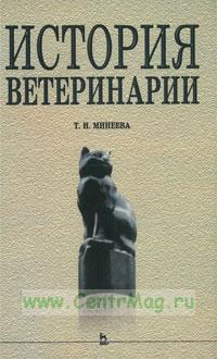История ветеринарии: Учебное пособие