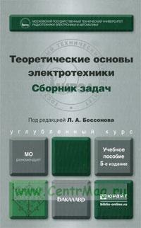 Теоретические основы электротехники. Сборник задач: учебное пособие для бакалавров (5-е издание, исправленное и дополненное)