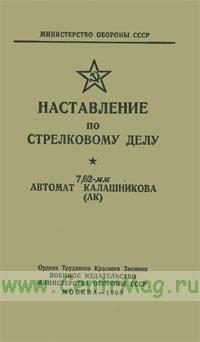 Наставление по стрелковому делу. 7,62-мм автомат Калашникова (АК)