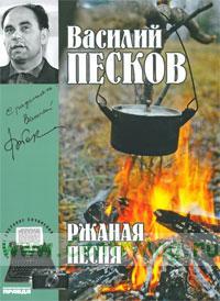 Василий Песков. Книга 3. Ржаная песня