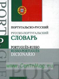 Португальско-русский. Русско-португальский словарь: около 15 000 слов, словосочетаний и значений