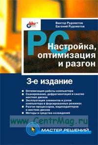 PC: настройка, оптимизация и разгон. 3 изд.