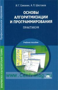 Основы алгоритмизации и программирования. Практикум: учебное пособие (3-е издание, стереотипное)