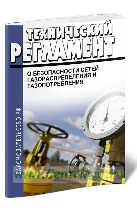 Технический регламент о безопасности сетей газораспределения и газопотребления