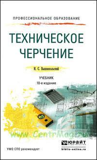 Техническое черчение: учебник для СПО (10-е издание, переработанное и дополненное)