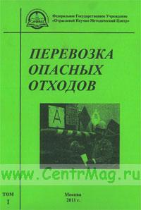 Перевозка опасных отходов. В 2-х томах