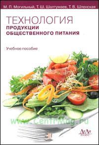 Технология продукции общественного питания: технологическая характеристика продукции: учебное пособие