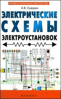 Электрические схемы электроустановок: составление и монтаж: практическое пособие электрикам