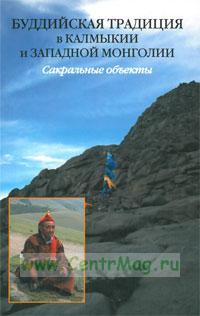 Буддийская традиция в Калмыкии и Западной Монголии. Сакральные объекты