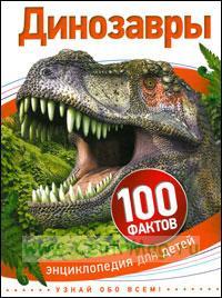 Динозавры. 100 фактов. Энциклопедия для детей
