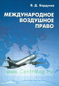 Международное воздушное право. Учебное пособие