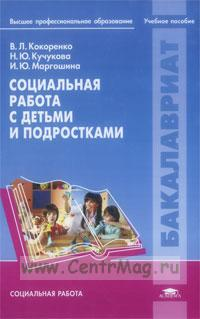Социальная работа с детьми и подростками: учебное пособие