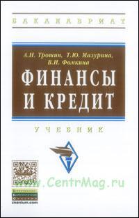 Финансы и кредит: Учебник (2-е издание, дополненное)