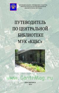 Путеводитель по Центральной библиотеке МУК