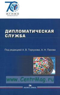 Дипломатическая служба: Учебное пособие