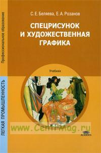 Спецрисунок и художественная графика: учебник (8-е издание, стереотипное)