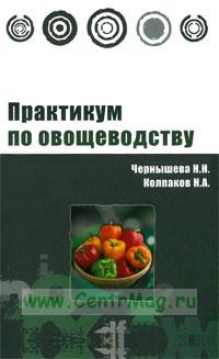 Практикум по овощеводству: учебное пособие