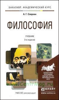 Философия: учебник для академического бакалавриата (3-е издание, переработанное и дополненное)