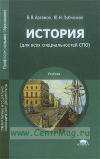 История (для всех специальностей СПО): учебник (4-е издание, исправленное)