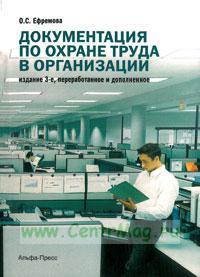 Документация по охране труда в организации